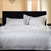 南通生产厂家批发定做宾馆配套床上用品宾馆四件套/酒店床品