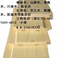 天湾木业电议订购供应甘肃红雪松地板经销商 遵义防腐木板材价格 毕节红雪松批发