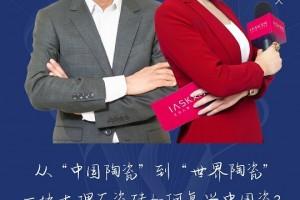 艾诚对话李志林:简一的中国瓷复兴之路|艾问顶级人物