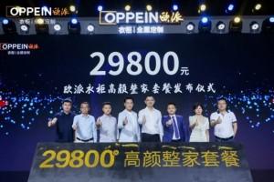 欧派衣柜29800高颜整家套餐推动定制行业竞争升维,预示了哪些未来新风向?